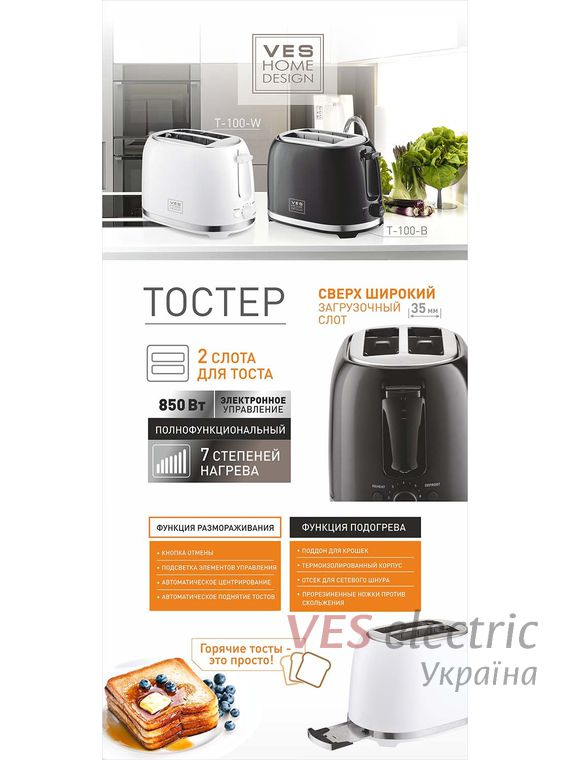 Тостер VES electric T-100-B