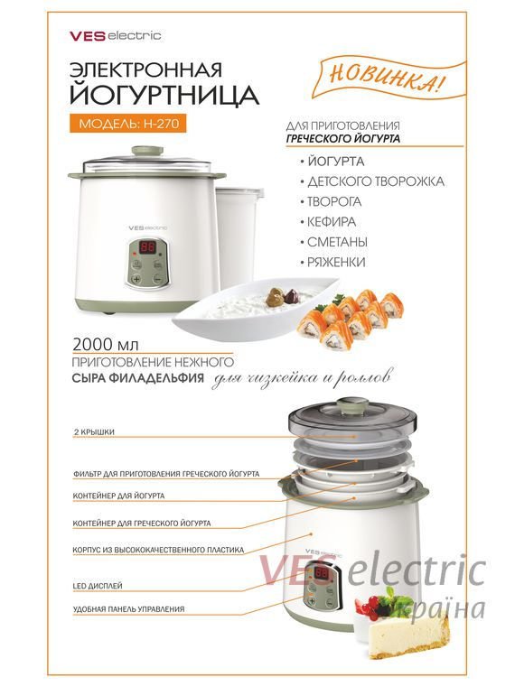 Йогуртница VES electric H-270-G